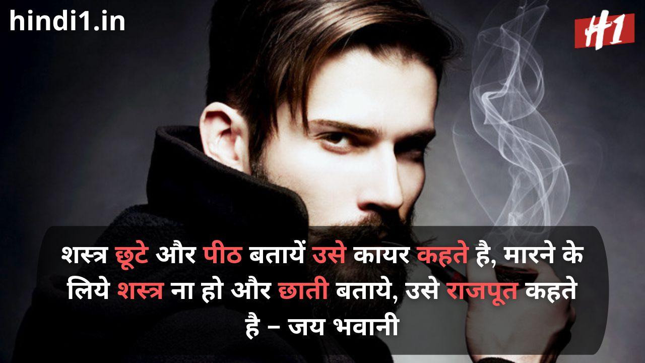 rajputana status in hindi4