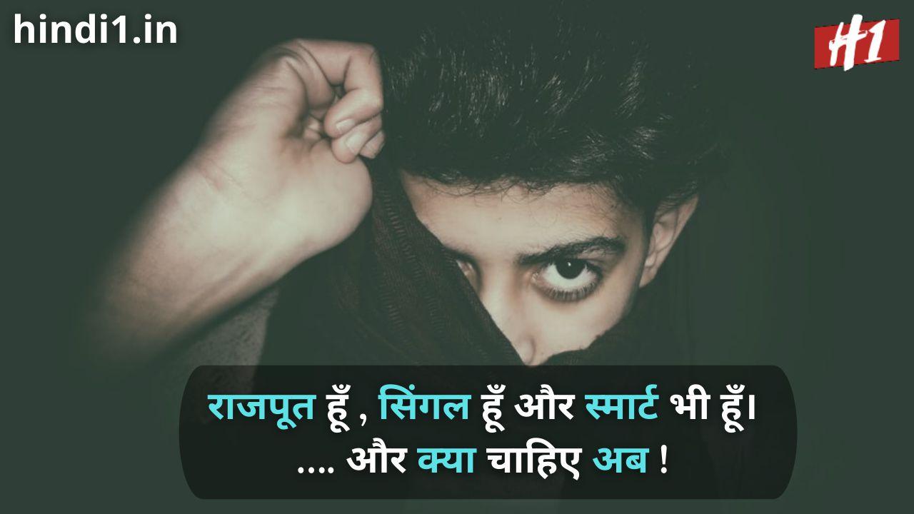 proud to be rajput status7