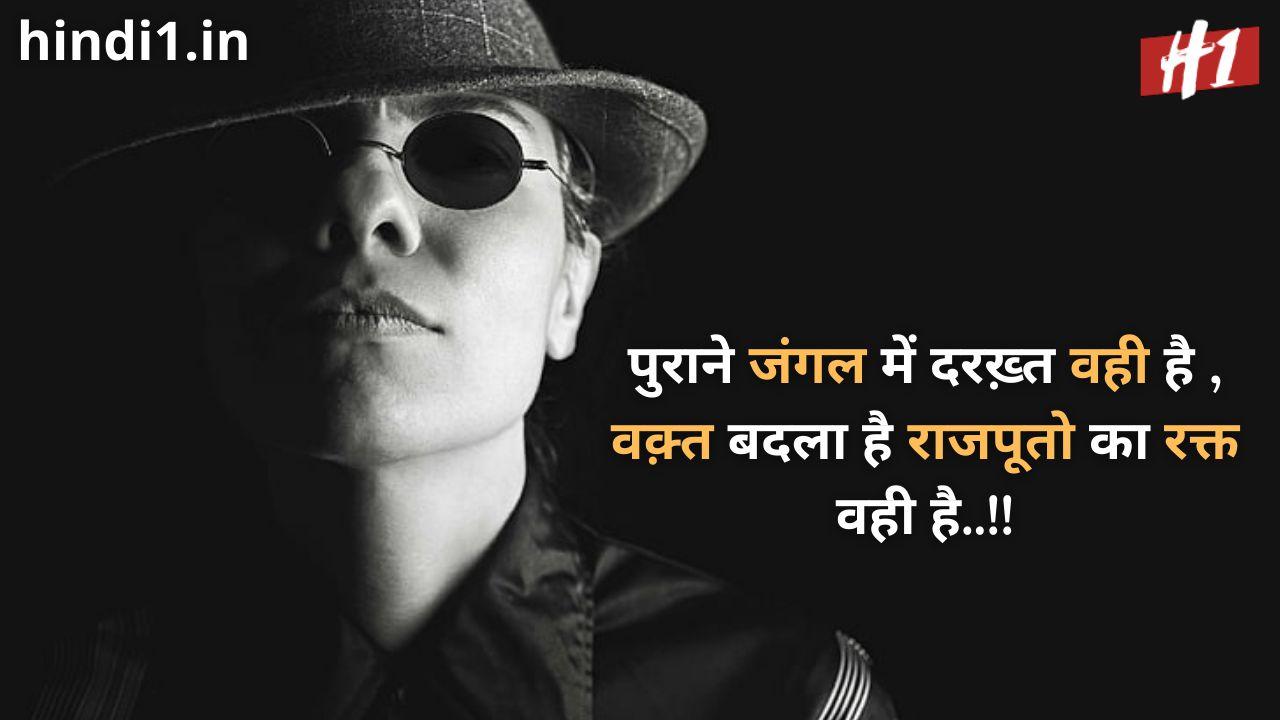 rajputana status in hindi5