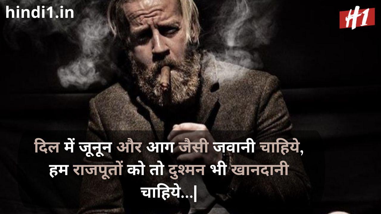 rajput status in hindi download