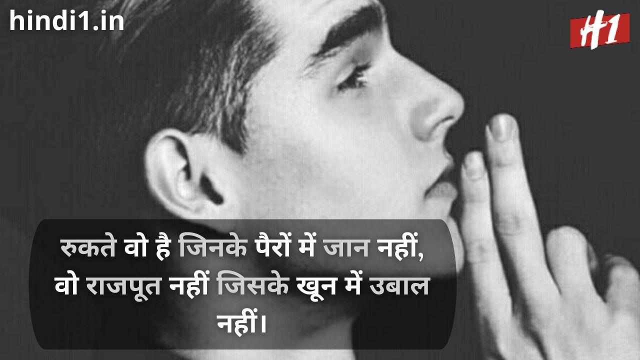 rajput status in hindi download1
