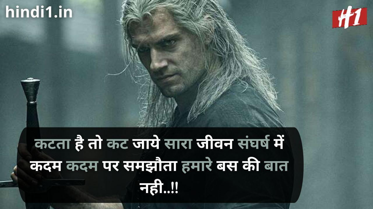 rajput status in hindi download2