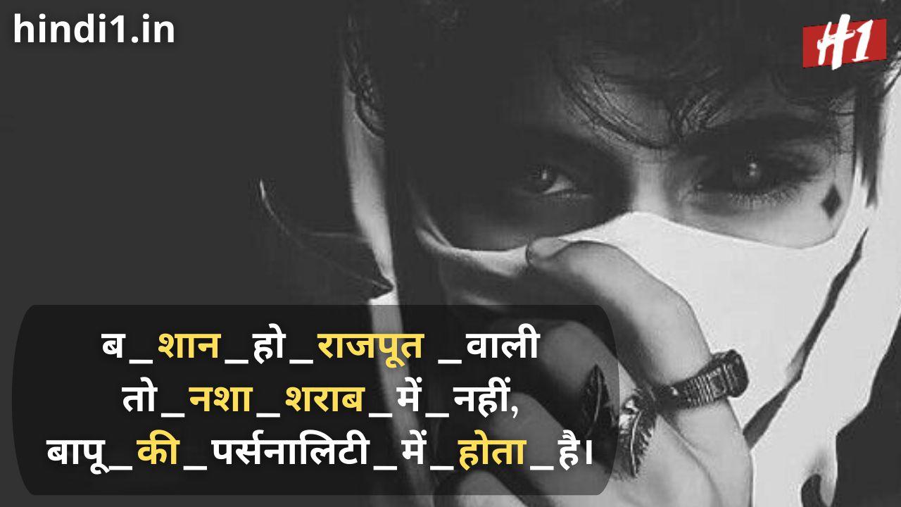 rajput status in hindi download3