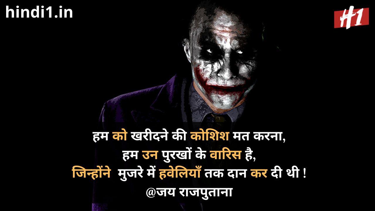 rajput status in hindi download4