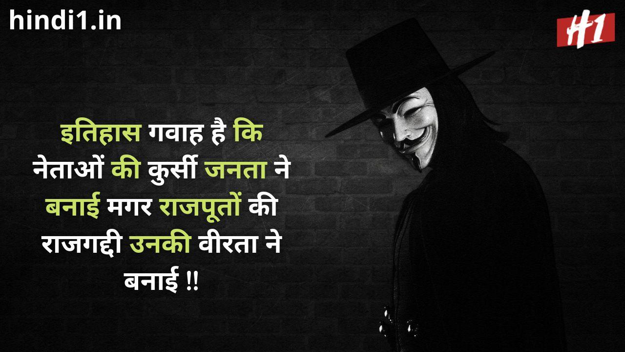 rajput status in hindi download7