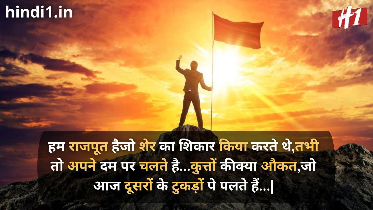 proud to be rajput status