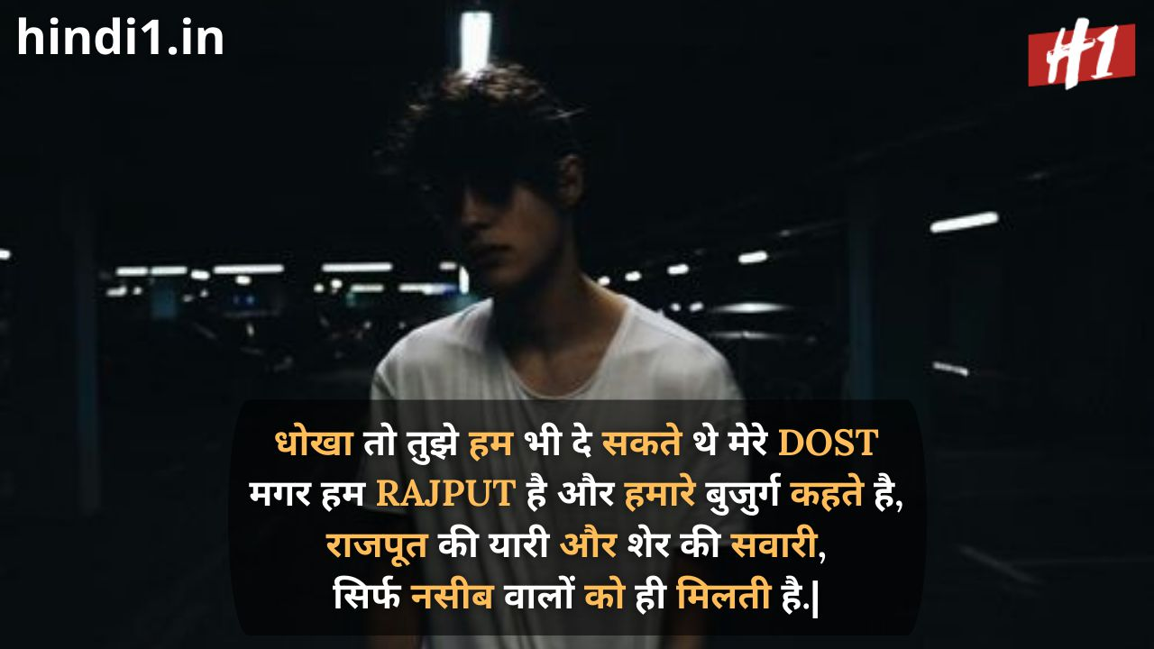 proud to be rajput status6