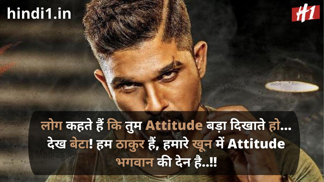 Thakur Status In Hindi