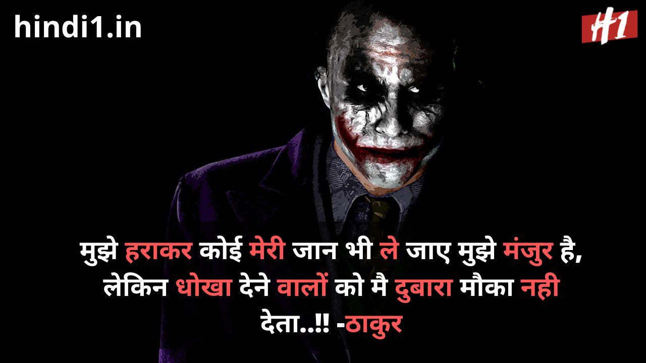 Thakur Status In Hindi1