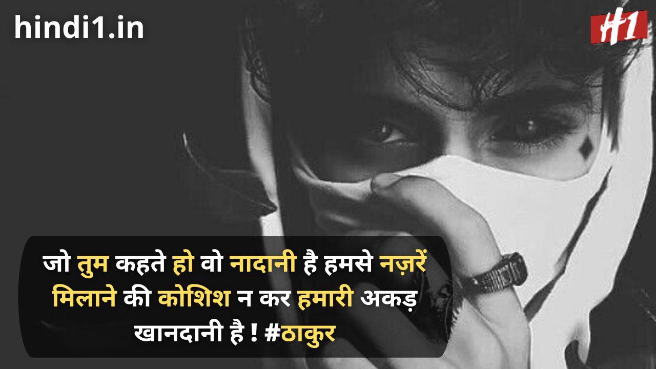 Thakur Status In Hindi2