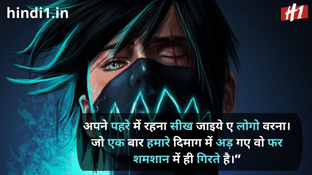 Thakur Status In Hindi3