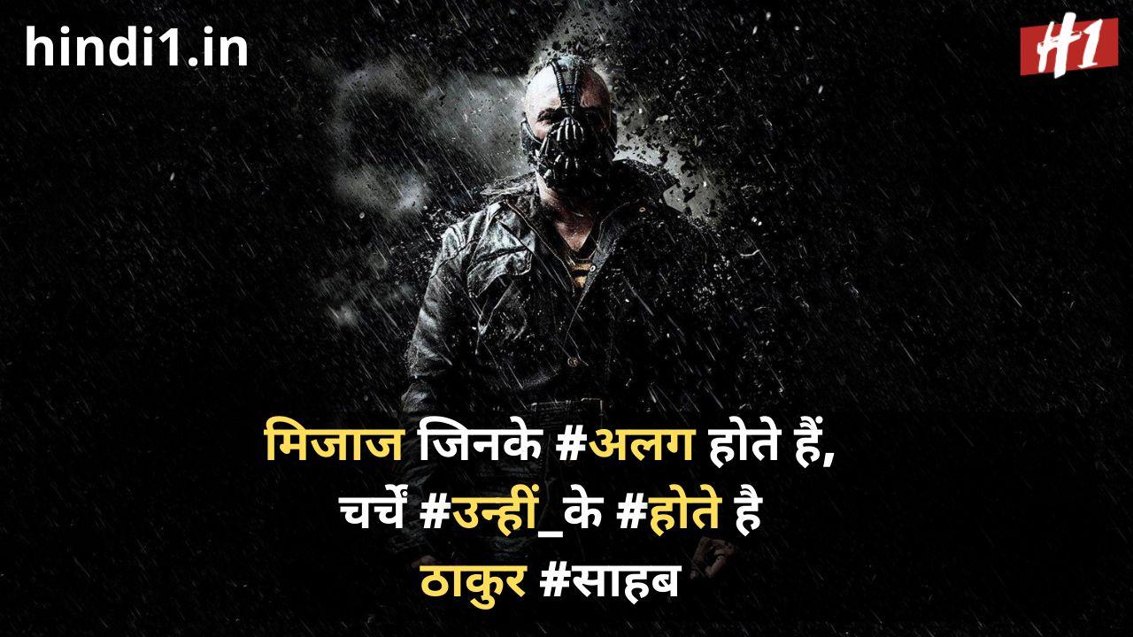Thakur Status In Hindi4