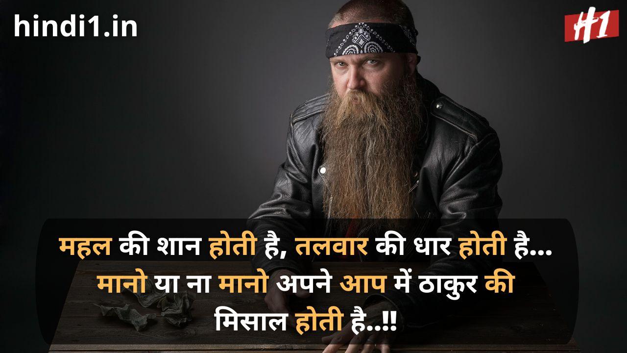 Thakur Status In Hindi5