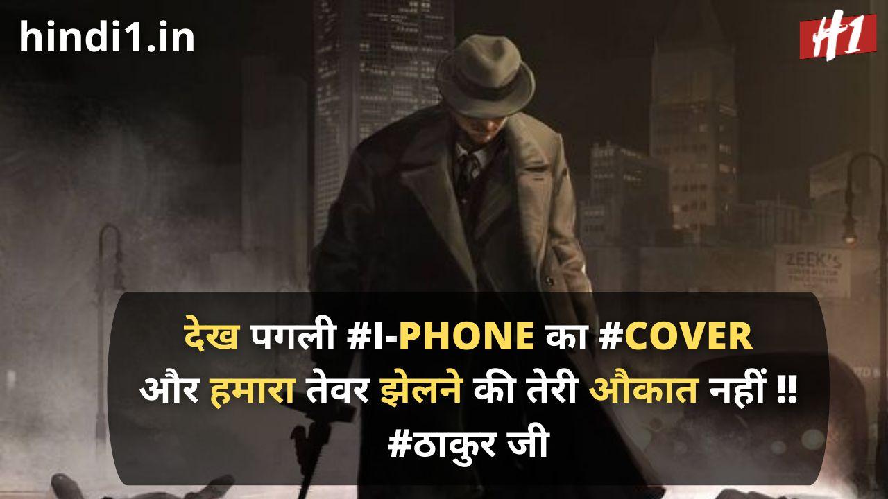Thakur Status In Hindi7