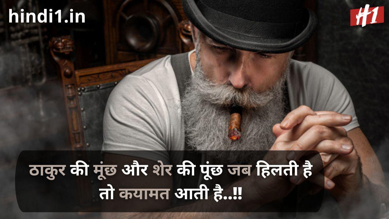 Thakur Status In Hindi8