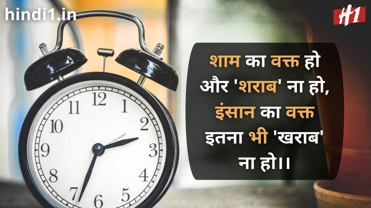 bad time status in hindi1
