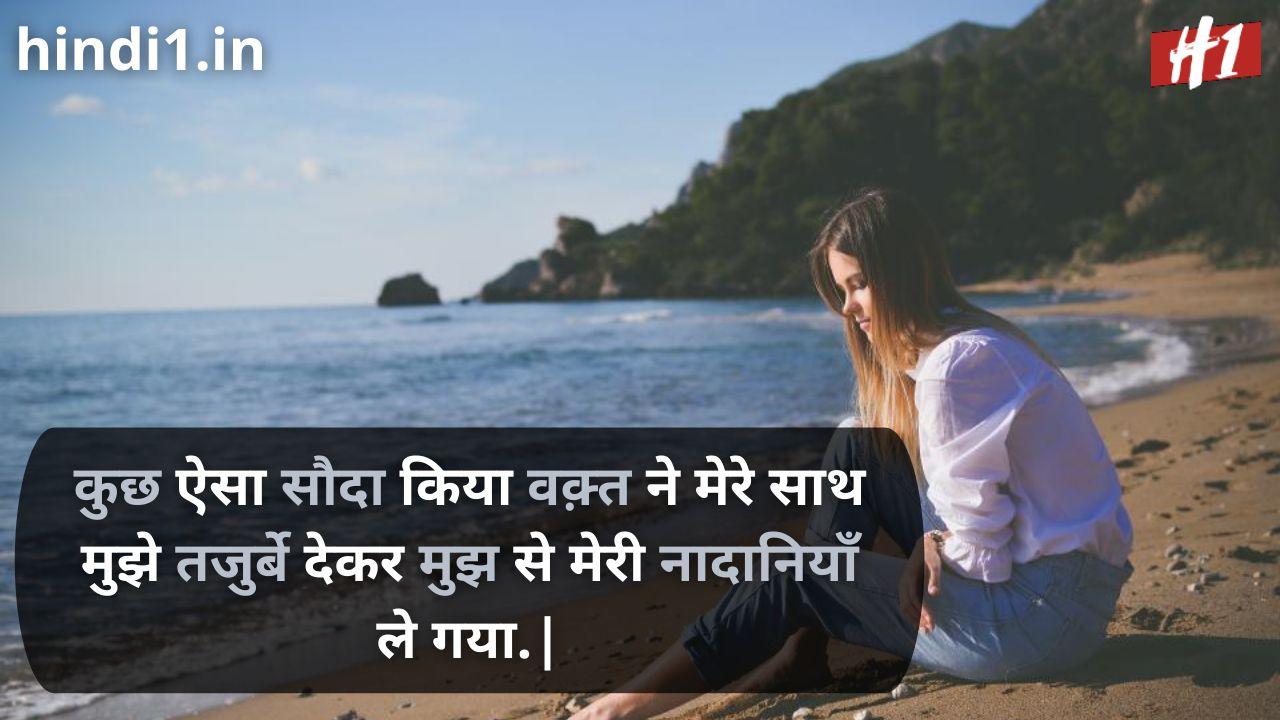 bad time status in hindi2