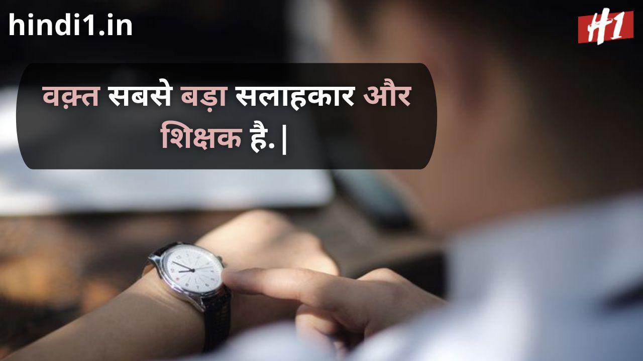 bad time status in hindi4