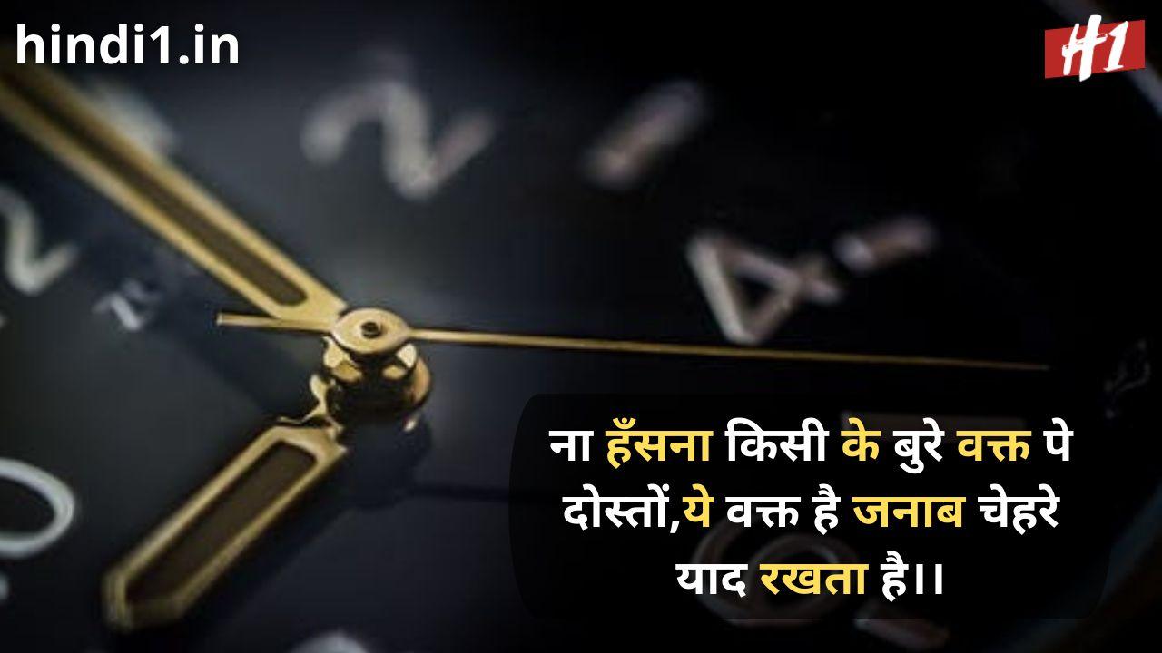 bad time status in hindi5