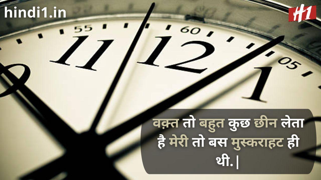 bad time status in hindi6