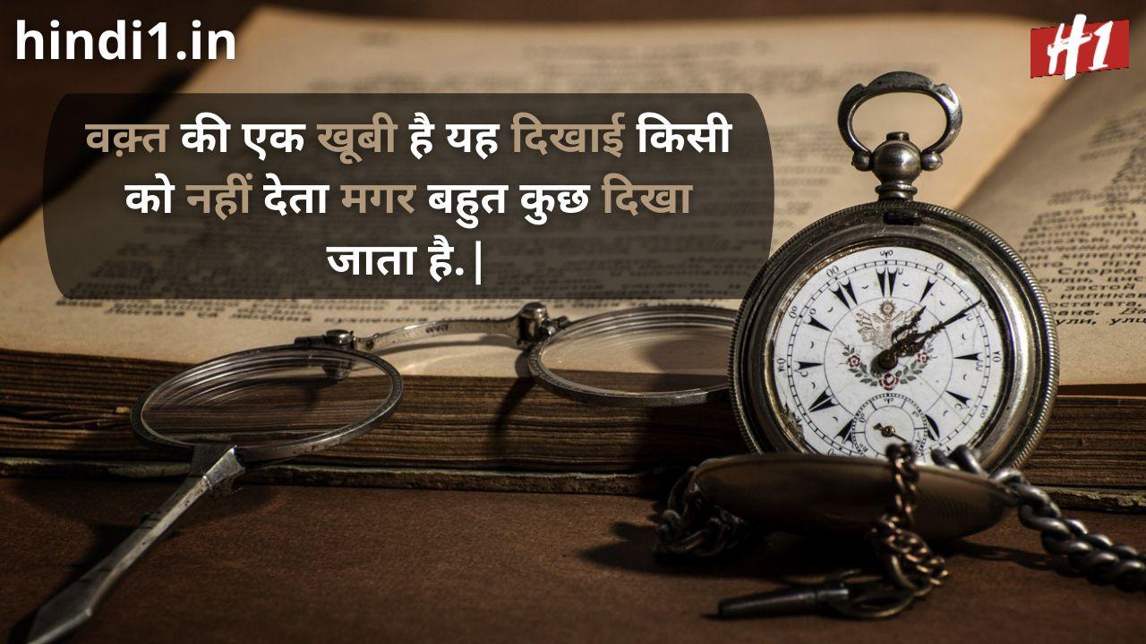 time attitude status in hindi1