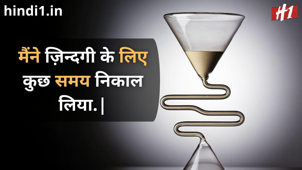 time attitude status in hindi2