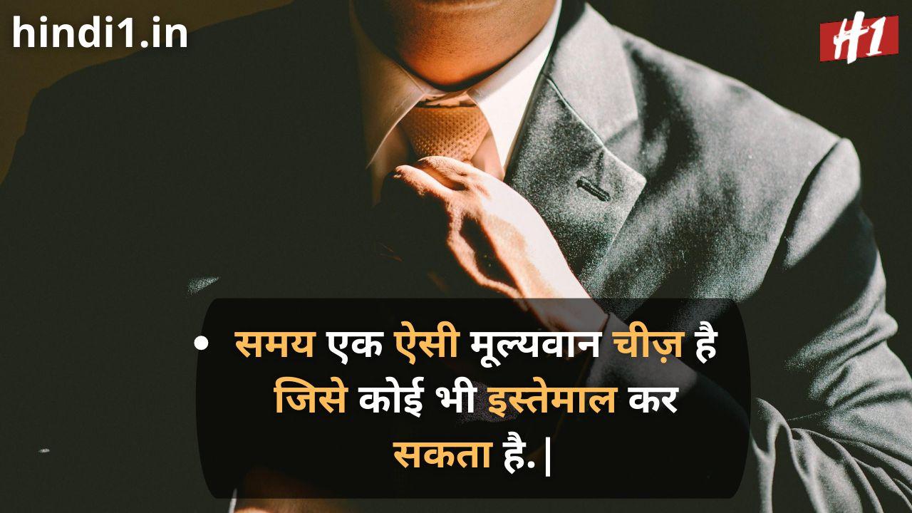 time attitude status in hindi3