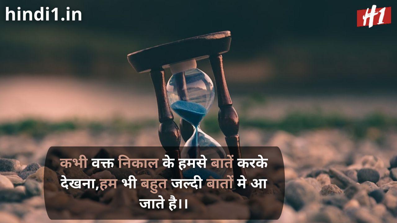 time attitude status in hindi4