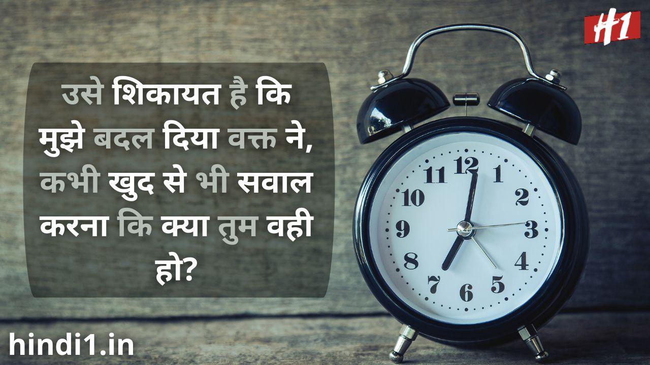 time attitude status in hindi6