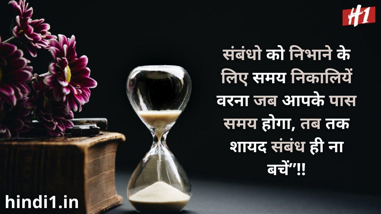 time attitude status in hindi7