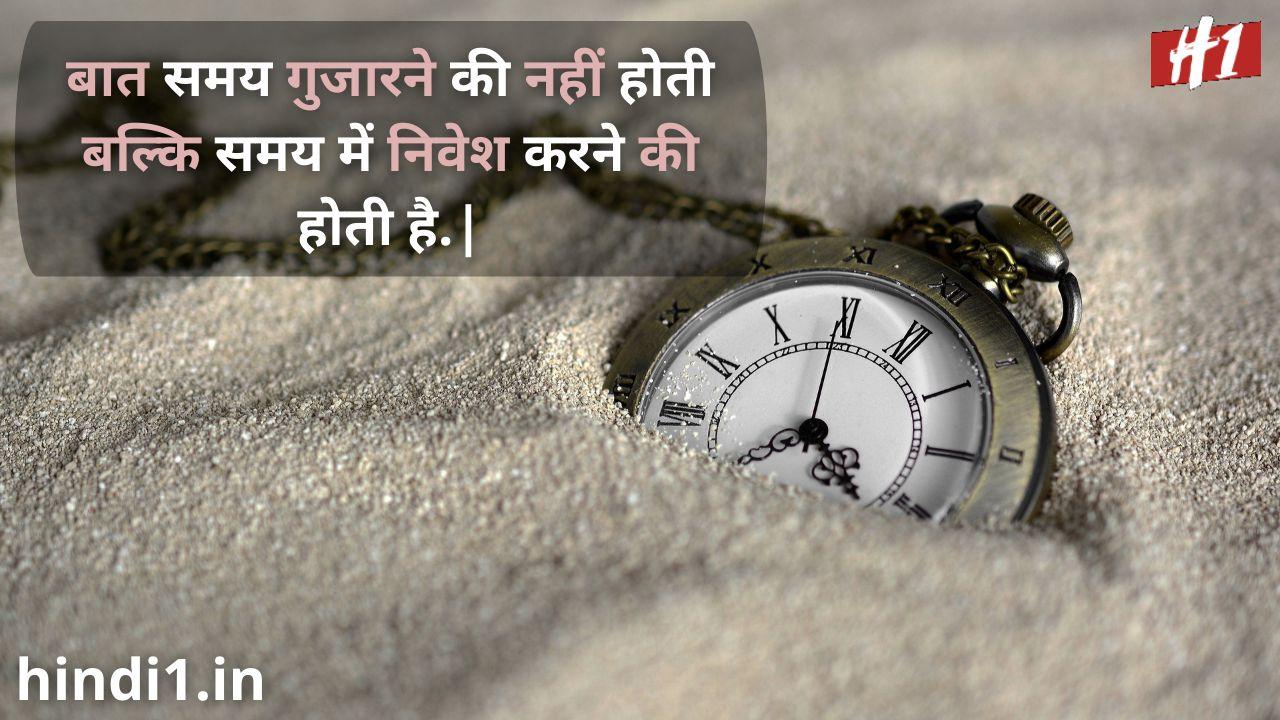time status in hindi 2 line