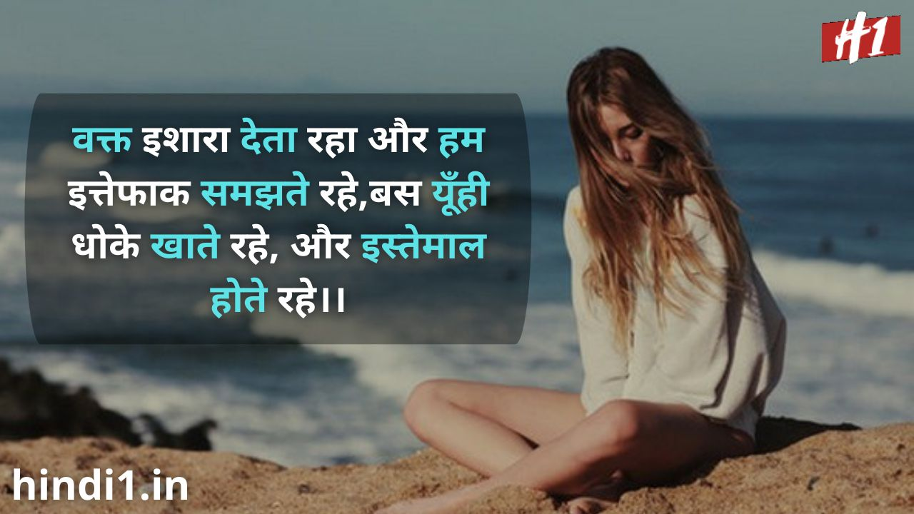 time status in hindi 2 line1