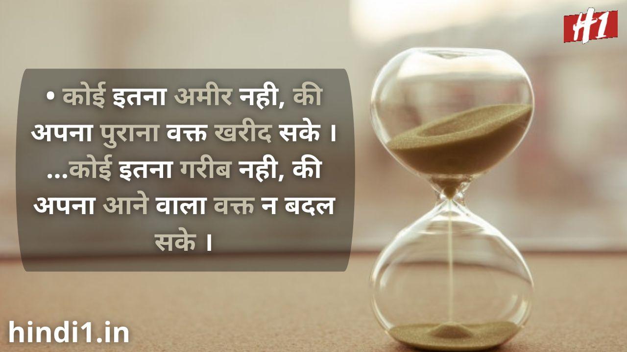 time status in hindi 2 line2