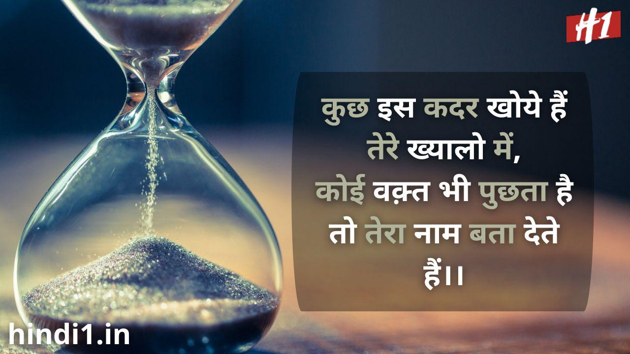 time status in hindi 2 line4