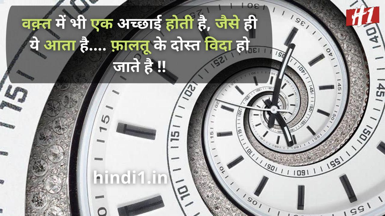 time status in hindi 2 line5