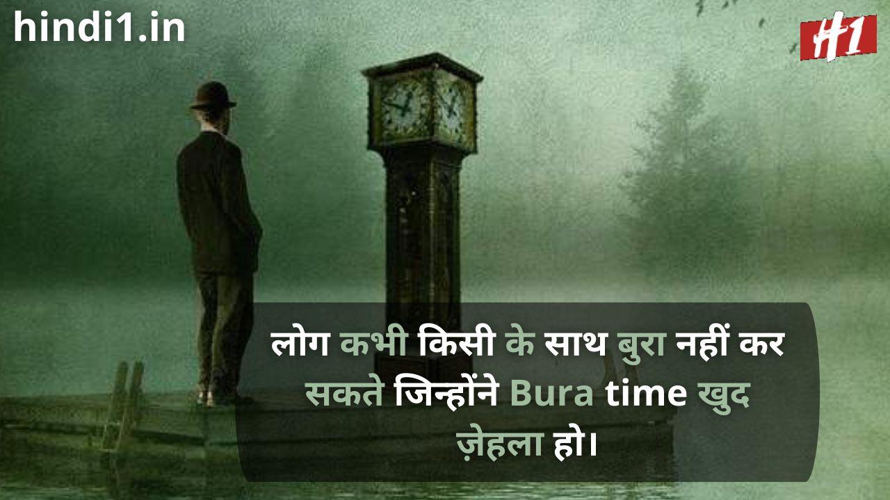 time status in hindi 2 line6