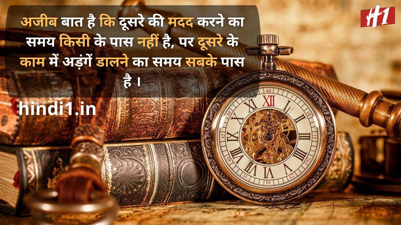 समय hindi status
