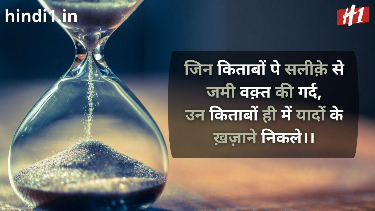समय hindi status2