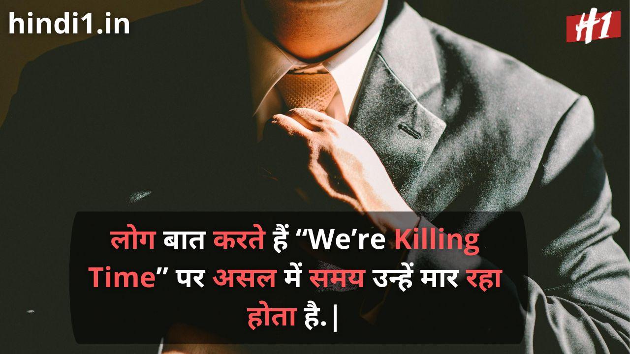 समय hindi status4