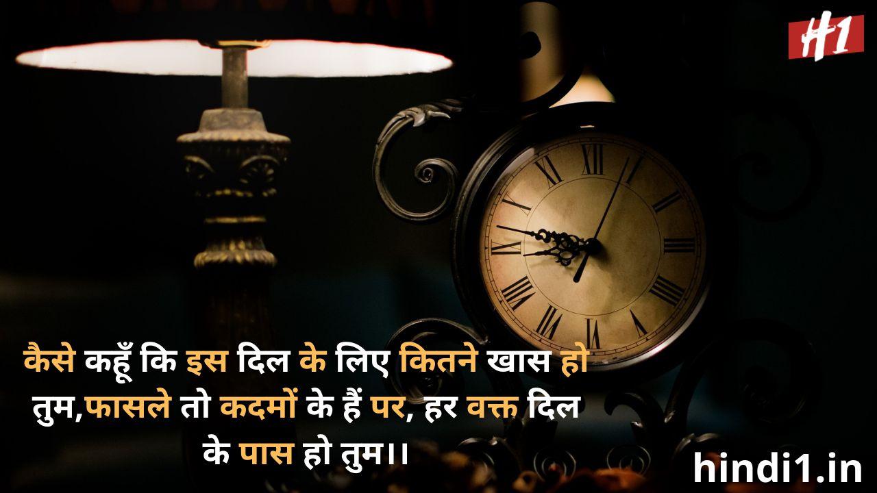 समय hindi status6