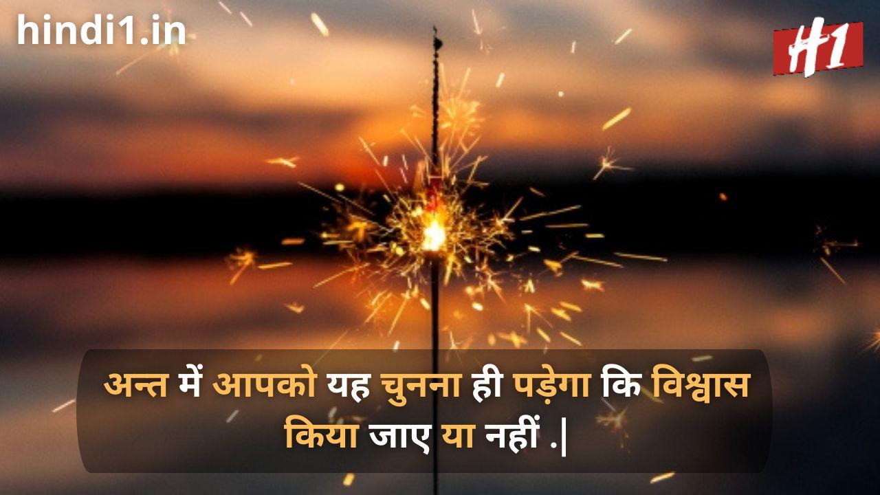 trust shayari in hindi3