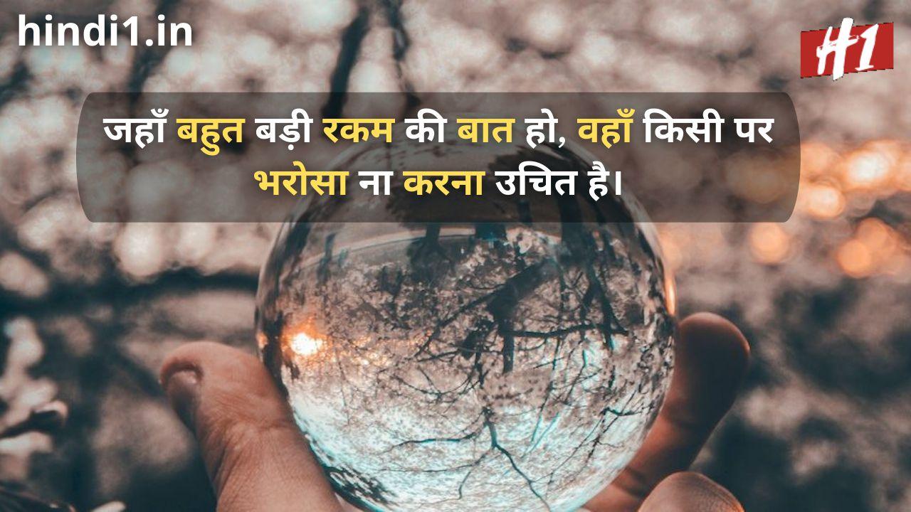 trust shayari in hindi4