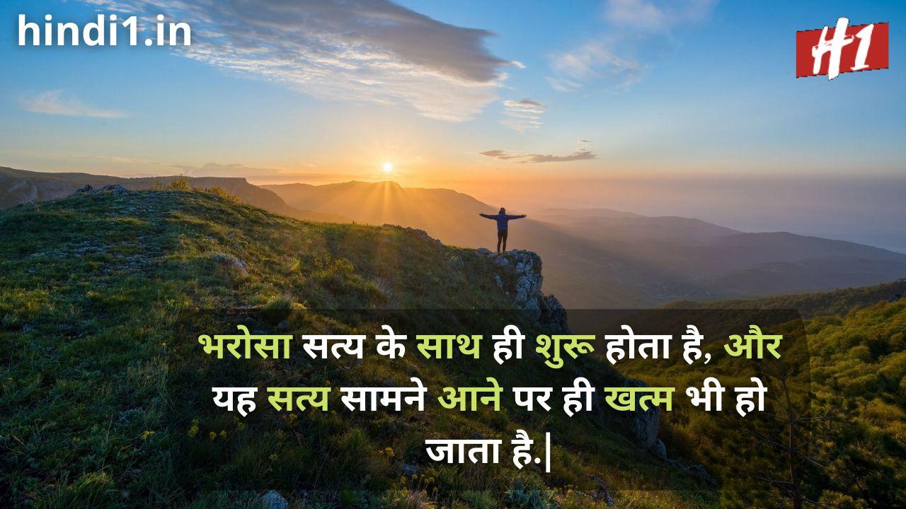 trust shayari in hindi5