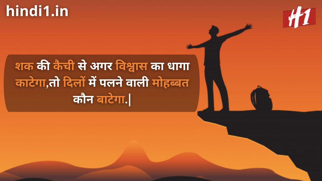 trust shayari in hindi6