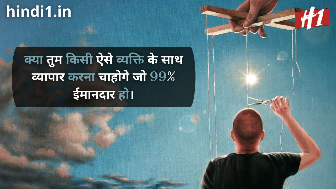 truth status in hindi4