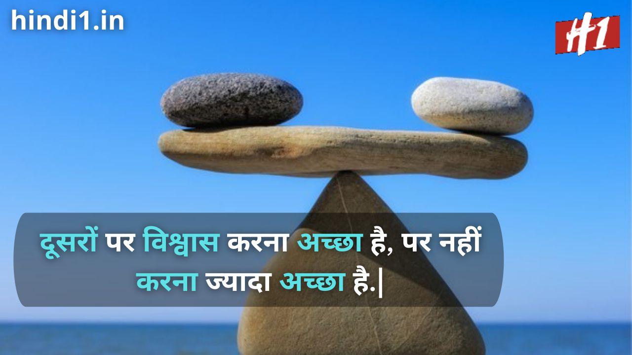 trust quotes in hindi1