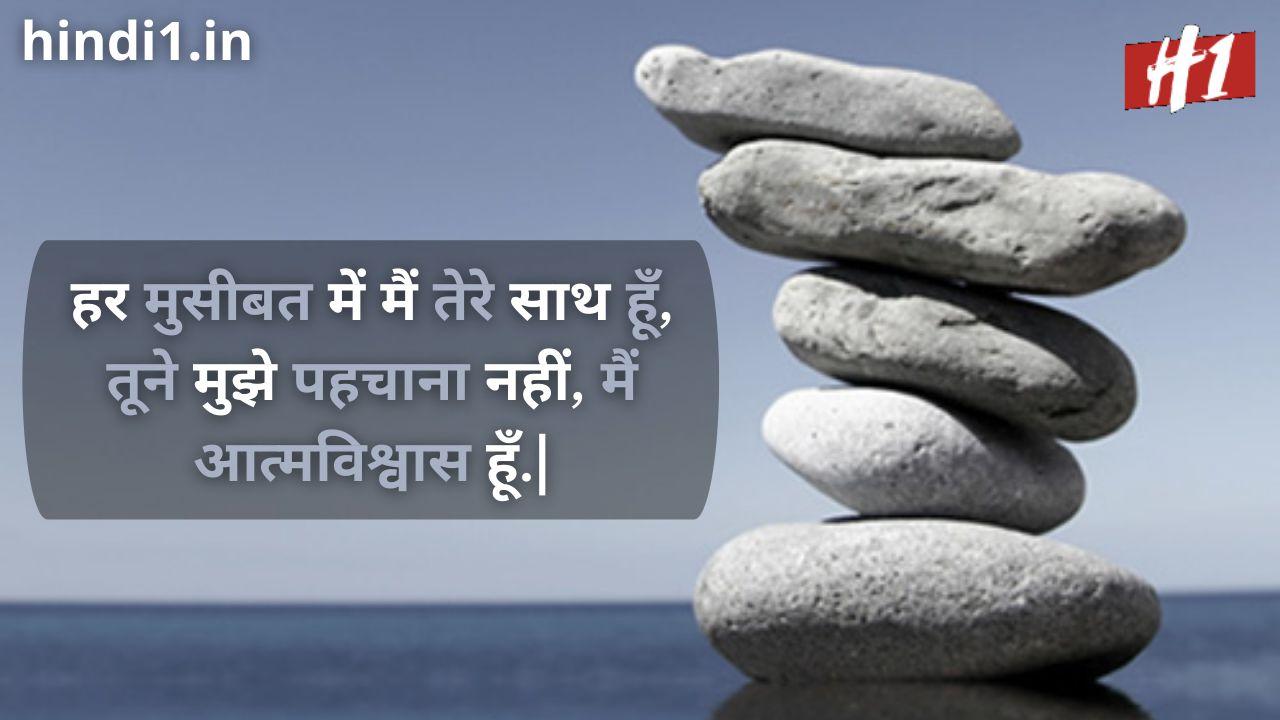 trust quotes in hindi2