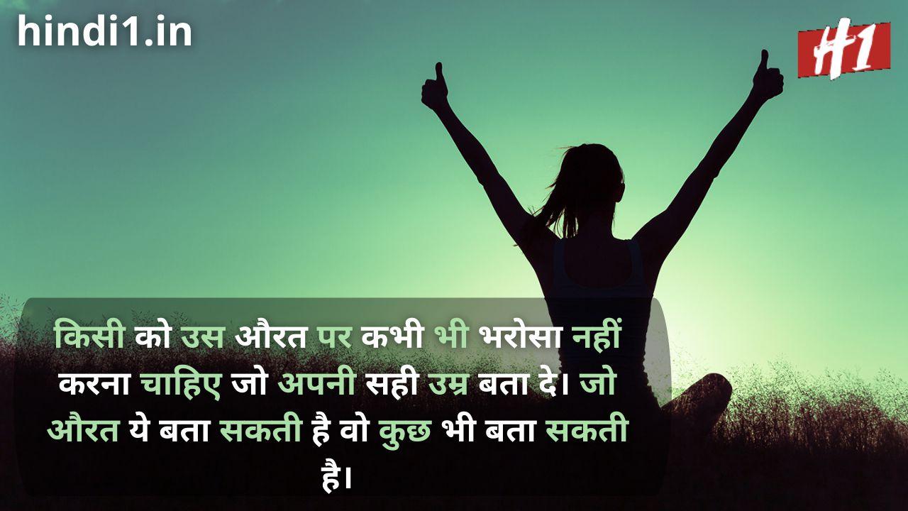 trust quotes in hindi3