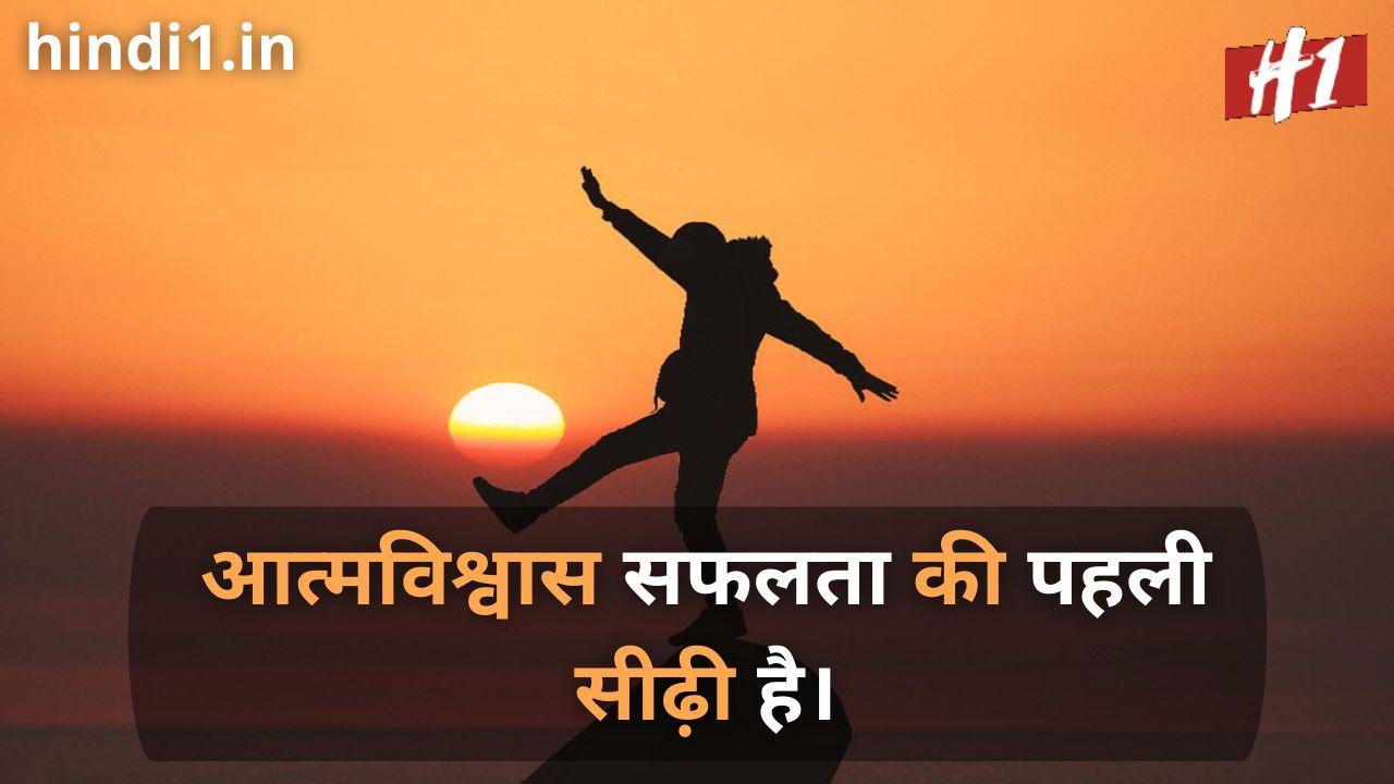 trust quotes in hindi4