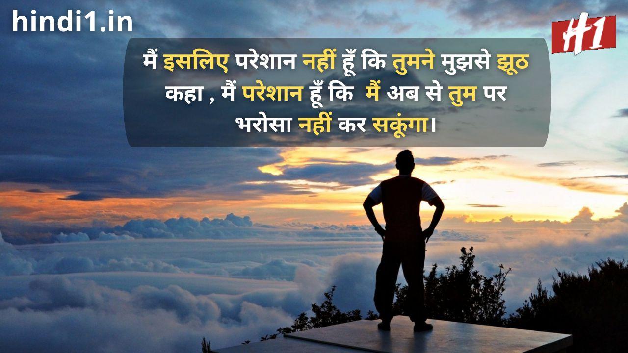 trust shayari in hindi1